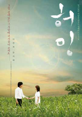 Humming - 27 x 40 Movie Poster - Korean Style A