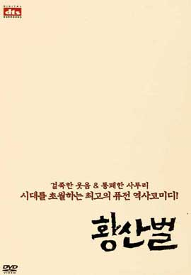 Hwangsanbul - 11 x 17 Movie Poster - Korean Style A