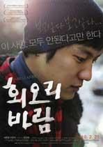 Hwioribaram - 11 x 17 Movie Poster - Korean Style A
