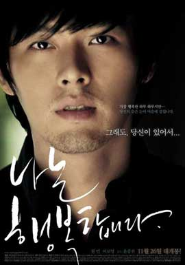 I am Happy - 11 x 17 Movie Poster - Korean Style B