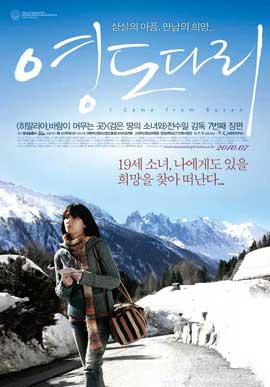 I Came from Busan - 27 x 40 Movie Poster - Korean Style A