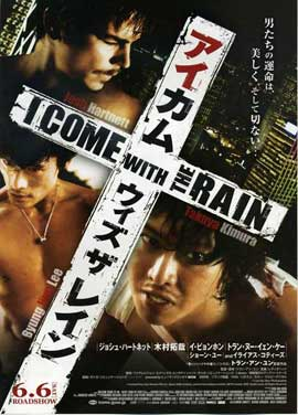 I Come with the Rain - 27 x 40 Movie Poster - Japanese Style A