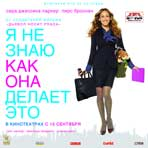 I Don't Know How She Does It - 30 x 30 Movie Poster - Russian Style A