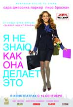 I Don't Know How She Does It - 43 x 62 Movie Poster - Russian Style A