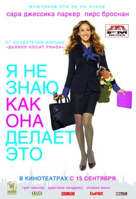 I Don't Know How She Does It - 11 x 17 Movie Poster - Russian Style B