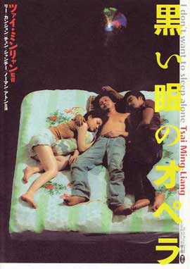 I Don't Want to Sleep Alone - 11 x 17 Movie Poster - Japanese Style A