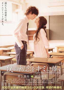 I Give My First Love to You - 11 x 17 Movie Poster - Japanese Style A