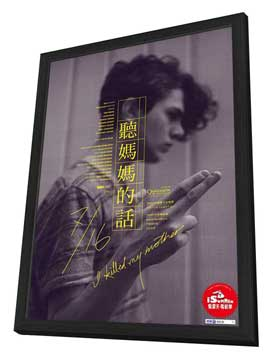 I Killed My Mother - 11 x 17 Movie Poster - Taiwanese Style A - in Deluxe Wood Frame