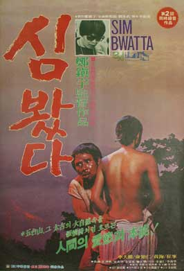 I Saw the Wild Ginseng - 11 x 17 Movie Poster - Korean Style A