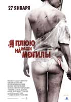 I Spit on Your Grave - 27 x 40 Movie Poster - Russian Style A