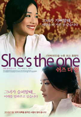 If You Are the One - 27 x 40 Movie Poster - Korean Style A