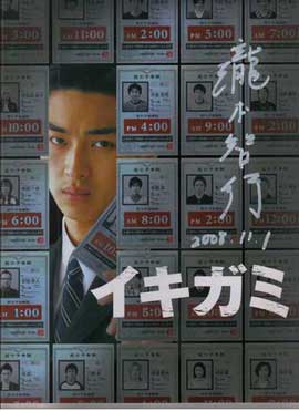 Ikigami: The Ultimate Limit - 11 x 17 Movie Poster - Japanese Style A
