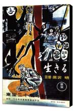 Ikiru - 11 x 17 Movie Poster - Japanese Style A - Museum Wrapped Canvas