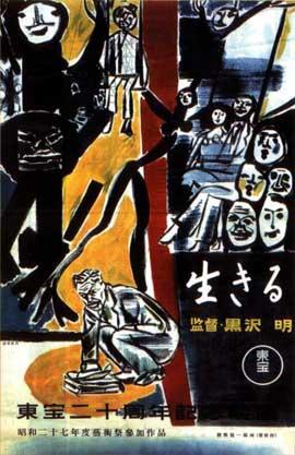 Ikiru - 11 x 17 Movie Poster - Japanese Style A