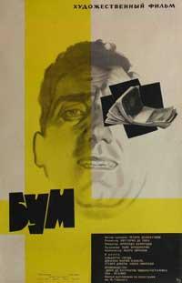 Il Boom - 11 x 17 Movie Poster - Russian Style A