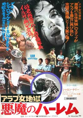 Ilsa, Harem Keeper of the Oil Sheiks - 27 x 40 Movie Poster - Japanese Style A