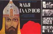 Ilya Glazunov - 27 x 40 Movie Poster - Russian Style A