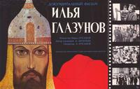 Ilya Glazunov - 11 x 17 Movie Poster - Russian Style A
