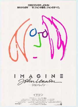 Imagine John Lennon - 27 x 40 Movie Poster - Japanese Style A
