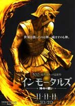 Immortals - 27 x 40 Movie Poster - Japanese Style A