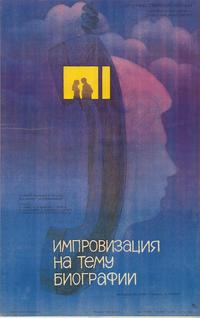 Improvisation on the Theme of Biography - 27 x 40 Movie Poster - Russian Style A