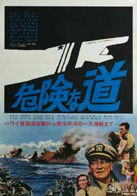 In Harm's Way - 11 x 17 Movie Poster - Japanese Style A