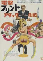 In Like Flint - 27 x 40 Movie Poster - Japanese Style A