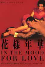 In the Mood for Love - 27 x 40 Movie Poster - Japanese Style A