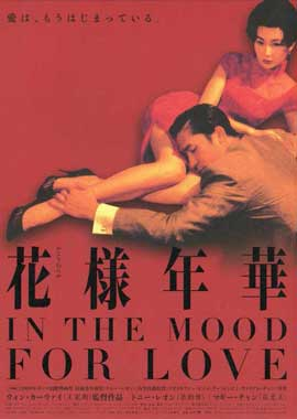 In the Mood for Love - 11 x 17 Movie Poster - Japanese Style A