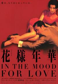 In the Mood for Love - 43 x 62 Movie Poster - Bus Shelter Style C