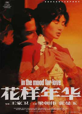 In the Mood for Love - 27 x 40 Movie Poster - Korean Style A