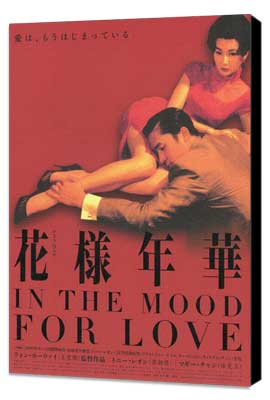 In the Mood for Love - 11 x 17 Movie Poster - Japanese Style A - Museum Wrapped Canvas