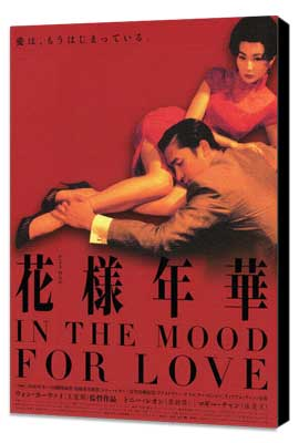 In the Mood for Love - 27 x 40 Movie Poster - Japanese Style A - Museum Wrapped Canvas