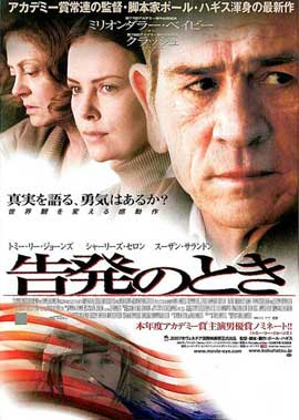 In The Valley of Elah - 11 x 17 Movie Poster - Japanese Style A