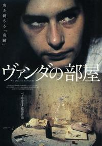In Vanda's Room - 11 x 17 Movie Poster - Japanese Style A