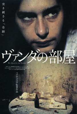 In Vanda's Room - 27 x 40 Movie Poster - Japanese Style A