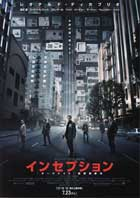 Inception - 11 x 17 Movie Poster - Japanese Style B
