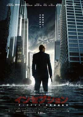 Inception - 27 x 40 Movie Poster - Japanese Style A