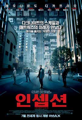 Inception - 11 x 17 Movie Poster - Korean Style C