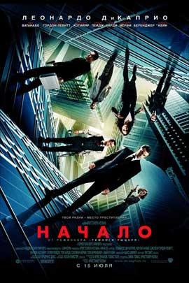 Inception - 11 x 17 Movie Poster - Russian Style D