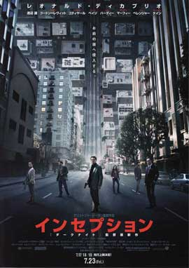 Inception - 27 x 40 Movie Poster - Japanese Style B