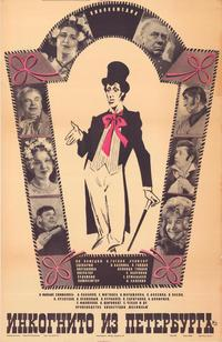 Incognito From St. Petersburg - 11 x 17 Movie Poster - Russian Style A