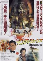 Indiana Jones and the Temple of Doom - 11 x 17 Movie Poster - Japanese Style A
