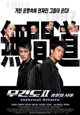 Infernal Affairs 2 - 27 x 40 Movie Poster - Korean Style B