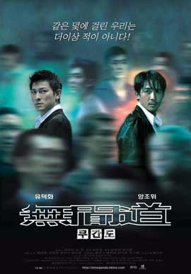 Infernal Affairs - 11 x 17 Movie Poster - Korean Style A