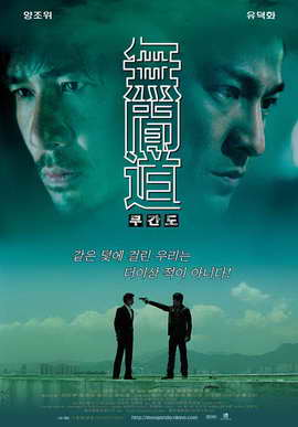 Infernal Affairs - 27 x 40 Movie Poster - Korean Style B