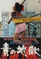 Inferno of Torture - 27 x 40 Movie Poster - Japanese Style A