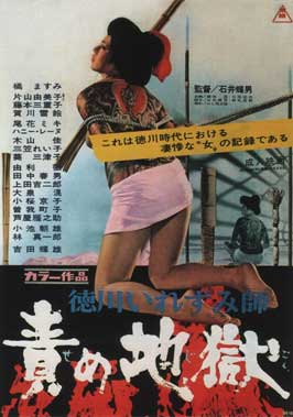Inferno of Torture - 11 x 17 Movie Poster - Japanese Style A