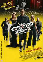 Inglourious Basterds - 27 x 40 Movie Poster - Japanese Style A