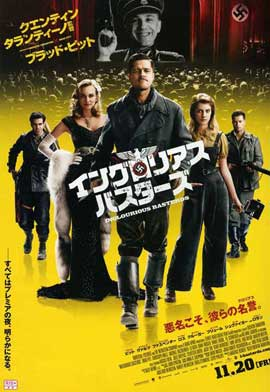 Inglourious Basterds - 11 x 17 Movie Poster - Japanese Style B